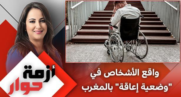"""واقع الأشخاص في """"وضعية إعاقة"""" بالمغرب"""