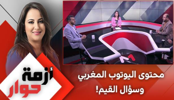 أزمة حوار > أزمة حوار .. محتوى اليوتوب المغربي وسؤال القيم!