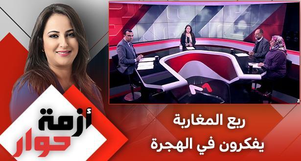 """أزمة حوار .. """"ربع المغاربة يفكرون في الهجرة"""""""