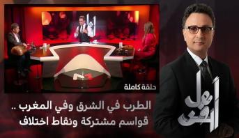 أهل الفن > الطرب في الشرق وفي المغرب .. قواسم مشتركة ونقاط اختلاف