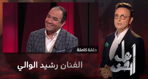 """أهل الفن > """"أهل الفن .. مع الفنان """"رشيد الوالي"""