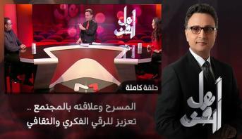 أهل الفن > المسرح وعلاقته بالمجتمع .. تعزيز للرقي الفكري والثقافي