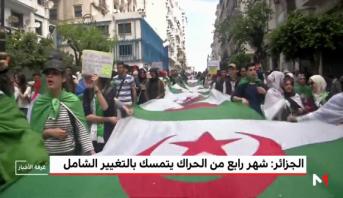 الجزائر .. شهر رابع من الحراك يتمسك بالتغيير الشامل