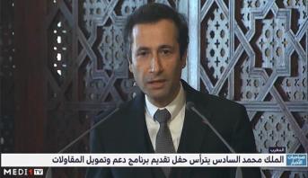 بنشعبون : الحكومة وضعت مع بنك المغرب والقطاع البنكي برنامجا مندمجا للدعم والتمويل المقاولاتي