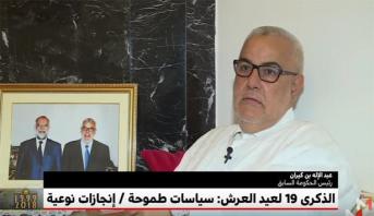 عبد الإله بن كيران : بحكمة جلالة الملك استطاع المغرب تدبير مراحل تنزيل مدونة الأسرة