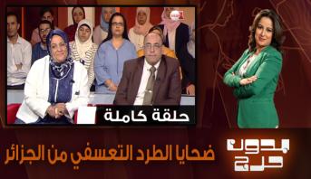 بدون حرج > ضحايا الطرد التعسفي من الجزائر