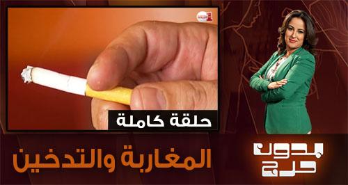 بدون حرج > المغاربة والتدخين