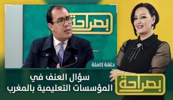 بصراحة > سؤال العنف في المؤسسات التعليمية بالمغرب