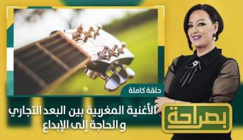 بصراحة > الأغنية المغربية بين البعد التجاري و الحاجة إلى الإبداع