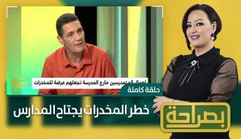 بصراحة > خطر المخدرات يجتاح المدارس
