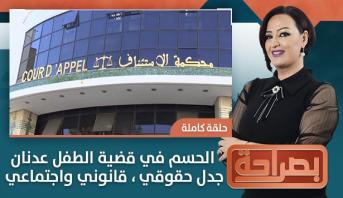 بصراحة > الحسم في قضية الطفل عدنان .. جدل حقوقي ، قانوني واجتماعي
