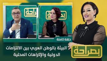 بصراحة > البيئة بالوطن العربي بين الالتزامات الدولية والإكراهات المحلية