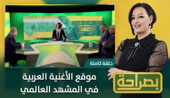 بصراحة > موقع الأغنية العربية في المشهد العالمي