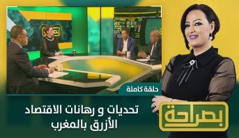 بصراحة > تحديات و رهانات الاقتصاد الأزرق بالمغرب