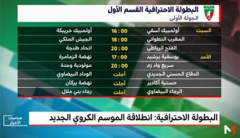 برنامج مباريات الجولة الأولى للبطولة الاحترافية
