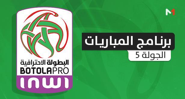 Botola Pro D1: Le Rapid Oued Zem et l'AS FAR se neutralisent (0-0)
