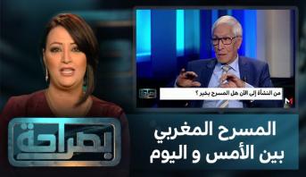 بصراحة > المسرح المغربي بين الأمس و اليوم