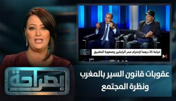 بصراحة > عقوبات قانون السير بالمغرب ونظرة المجتمع