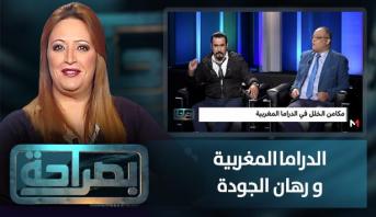 بصراحة > الدراما المغربية و رهان الجودة