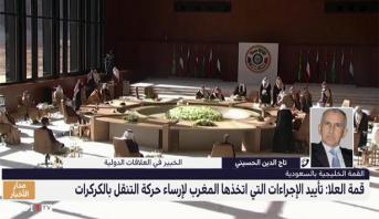 أبعاد ودلالات الدعم الخليجي لسيادة المغرب ووحدة أراضيه وإجراءات المملكة في الكركرات