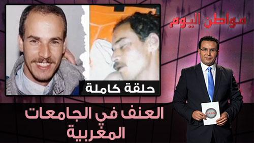 مواطن اليوم > العنف في الجامعات المغربية