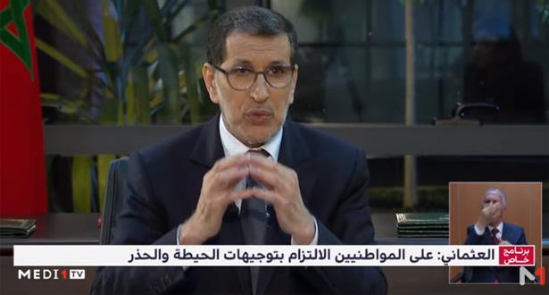 المواد الاستهلاكية .. رئيس الحكومة يطمئن المغاربة ويكشف الإجراءات المتخذة