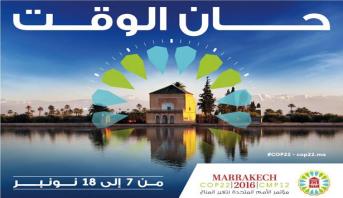 الإعداد لمؤتمر (كوب 22): البنك الإفريقي للتنمية يضع خبراءه رهن إشارة المغرب