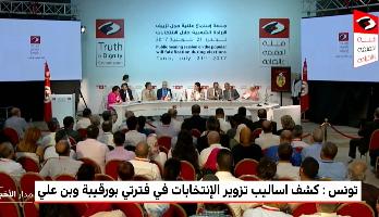 تونس .. كشف أساليب تزوير الإنتخابات في فترتي بورقيبة وبنعلي