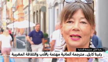 ريغـينا كايل .. مترجمة ألمانية مهتمة بالأدب والثقافة المغربية