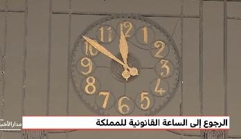 رسميا.. موعد الرجوع إلى الساعة القانونية للمملكة