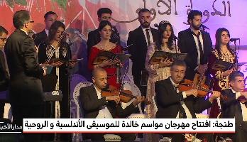 طنجة.. افتتاح مهرجان مواسم خالدة للموسيقى الأندلسية والروحية