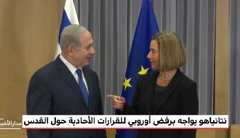 نتانياهو يواجه برفض أوروبي للقرارات الأحادية حول القدس