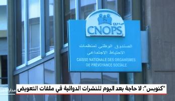 التعويض عن فاتورة الأدوية .. CNOPS  ترجئ العمل بالإجراء الجديد