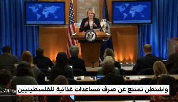 واشنطن تمتنع عن صرف مساعدات غذائية للفلسطينيين
