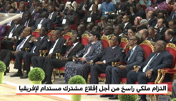 التزام ملكي راسخ من أجل إقلاع مشترك مستدام لإفريقيا