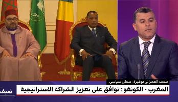 الأبعاد الاقتصادية والسياسية للزيارة الملكية إلى الكونغو