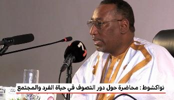 """موريتانيا .. محاضرة حول """"دور التصوف في حياة الفرد والمجتمع"""""""