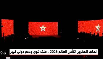 الملف المغربي 2026 .. دعم دولي كبير في مواجهة منافسة شرسة
