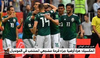 زلزال وفرحة المونديال .. المكسيك عاشت سعادة استثنائية
