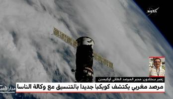 """مرصد مغربي يكتشف كويكبا جديدا بالتنسيق مع وكالة """"الناسا"""""""