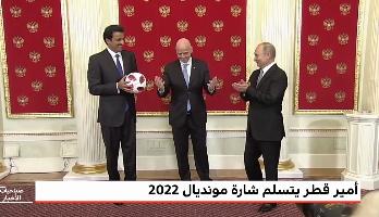 بعد مونديال روسيا .. انطلاق العد العكسي لتنظيم كأس العالم 2022