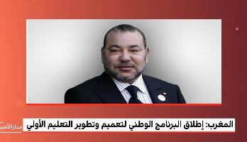 الملك محمد السادس يؤكد على ضرورة أن يتميز التعليم الأولي بطابع الإلزامية بقوة القانون بالنسبة للدولة والأسرة