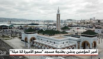 """معطيات حول مسجد """"سمو الأميرة للا عبلة"""" الذي دشنه أمير المؤمنين بطنجة"""