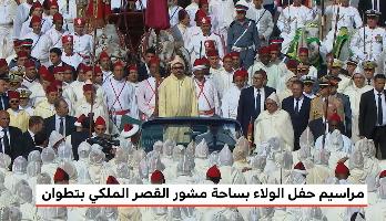 برنامج خاص > الذكرى الـ 19 لعيد العرش .. حفل الولاء بساحة مشور القصر الملكي بتطوان