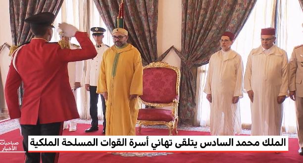 الملك محمد السادس يتلقى تهاني أسرة القوات المسلحة الملكية