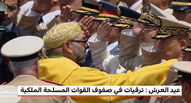 عيد العرش .. ترقيات في صفوف القوات المسلحة الملكية