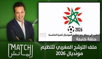 الماتش > ملف الترشح المغربي لتنظيم مونديال 2026