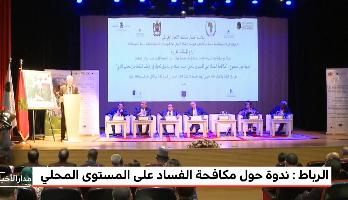 """""""مكافحة الفساد """" محور ندوة مغربية - إفريقية"""