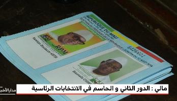 مالي: الدور الثاني والحاسم في الانتخابات الرئاسية