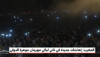 """إقبال كبير للجمهور في ثاني ليالي المهرجان الدولي """"جوهرة"""""""